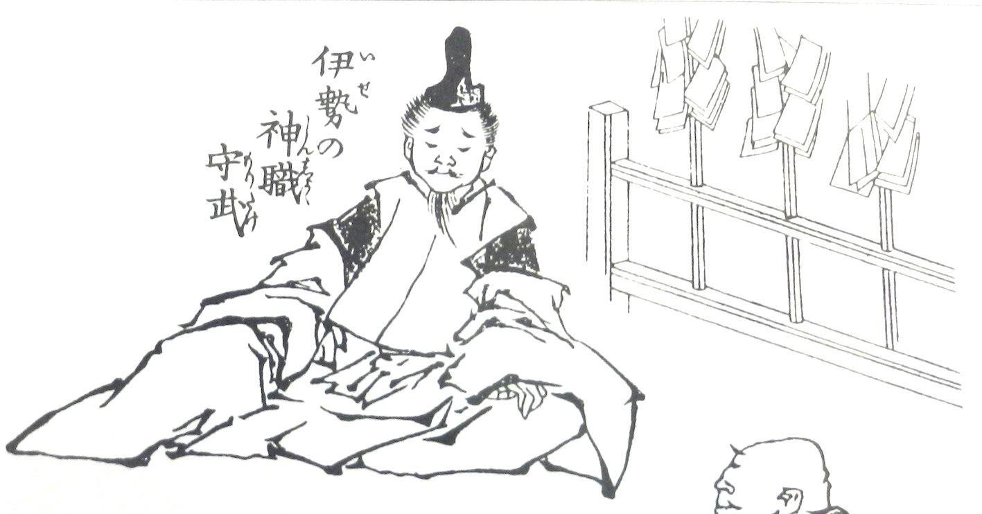 第14 回 伊勢の禰宜・荒木田守武...